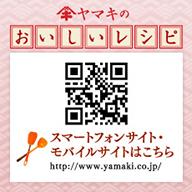 ヤマキのおいしいレシピ スマートフォンサイト・モバイルサイトはこちら http://www.yamaki.co.jp/